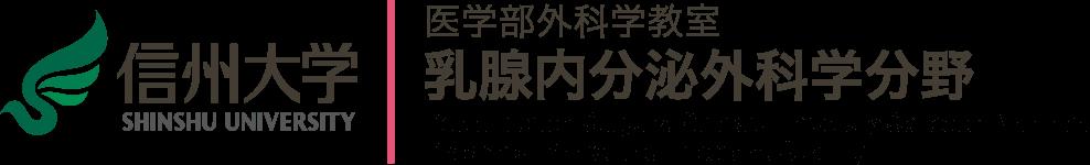 信州大学 医学部外科学教室 乳腺内分泌外科学分野