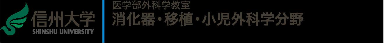 信州大学 医学部外科学教室 消化器・移植・小児外科学分野
