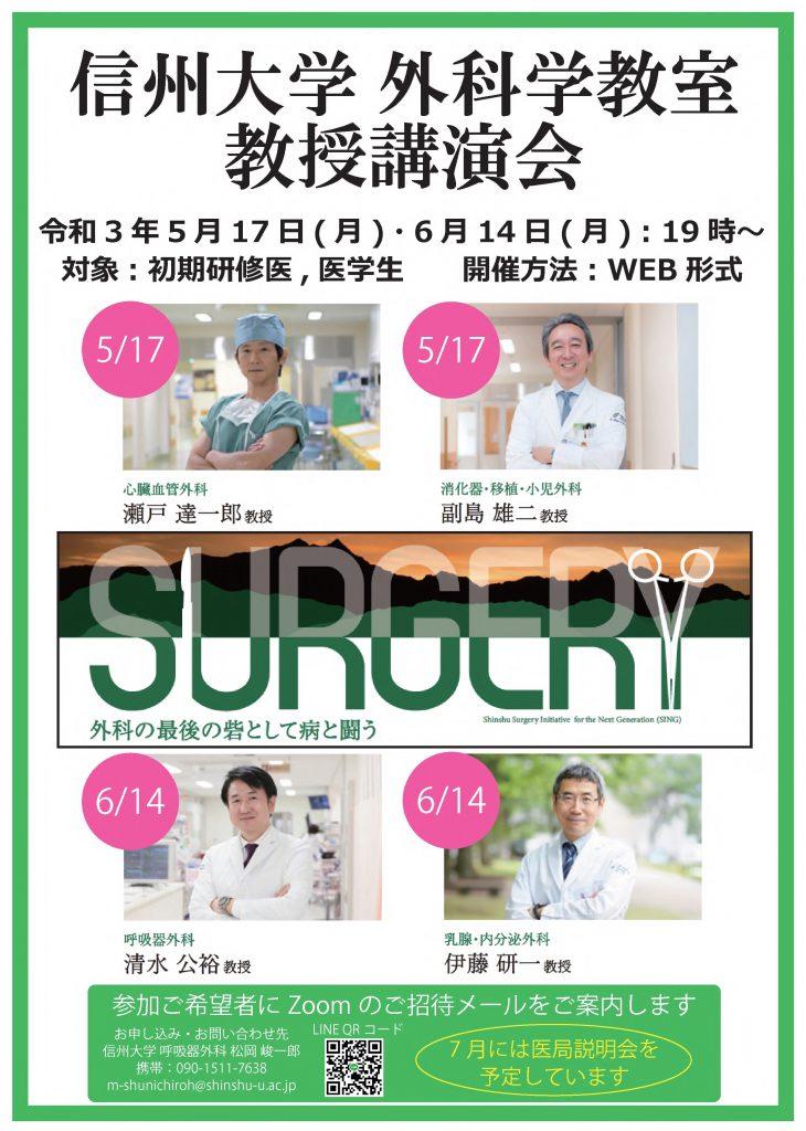 外科学教室WEBセミナー
