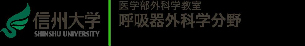 信州大学 医学部外科学教室 呼吸器外科学分野